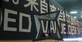 Shanghai EXPO pawilon polski instalacja wystawy